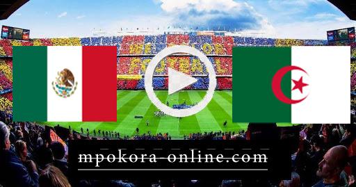 مشاهدة مباراة الجزائر والمكسيك بث مباشر كورة اون لاين 13-10-2020 مباراة ودية