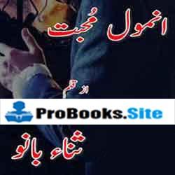 Anmol Mohabbat By Sana Bano