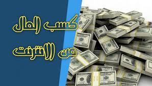 الربح من المال عبر الانترنت مجانا