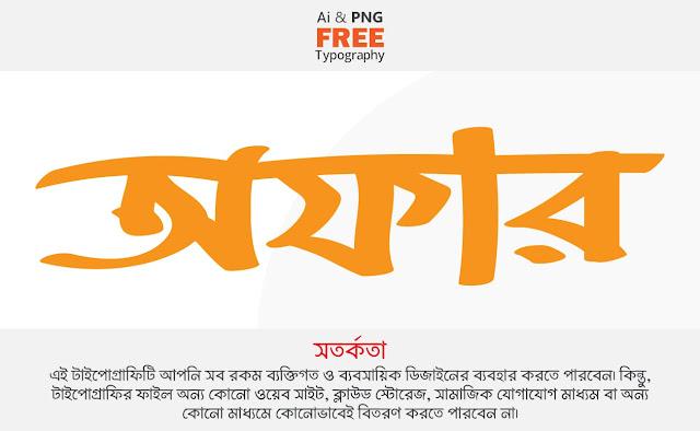 free png bangla typography download in 2021. free bangla typography font. বাংলা টাইপোগ্রাফি ডিজাইন: অফার   Free Bangla Typography - 2021