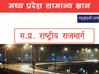 MP National Highway Details in Hindi