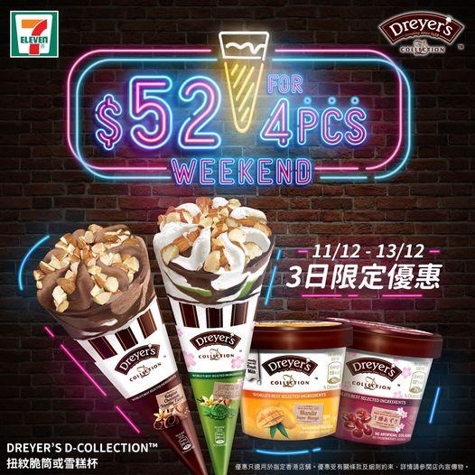 7-Eleven: Dreyer's扭紋脆筒或雪糕杯 $52/4件 至12月13日