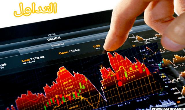 التداول في الأسواق المالية