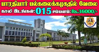 Bharathiar University Recruitment 2021 15 Technical Assistant Posts