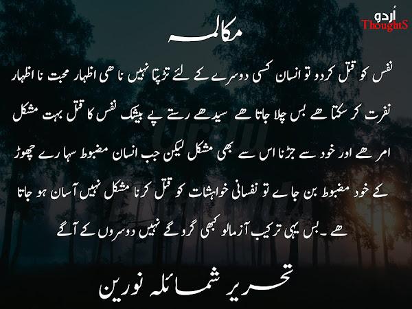 Urdu مکالمہ  by شمائلہ نورین