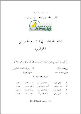 مذكرة ماجستير: نظام الجزاءات في التشريع الجمركي الجزائري PDF