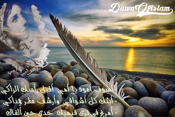 لسوف أعود يا أمي- فجر الإسلام www.dawnofislam.com