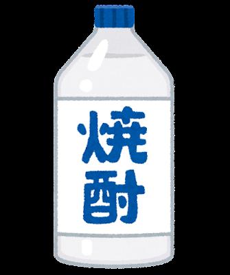 大きいボトルに入った焼酎のイラスト