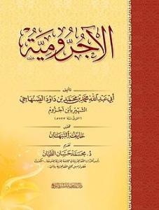 كتاب متن الآجرومية ويليه ملحة الإعراب