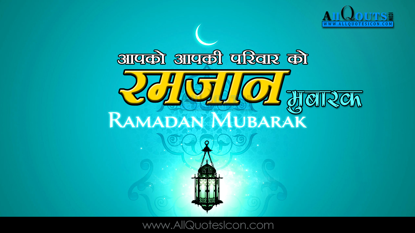 Famous ramadan greetings in hindi wallpapers latest new happy best ramadan wishes greetings pictures whatsapp dp facebook m4hsunfo