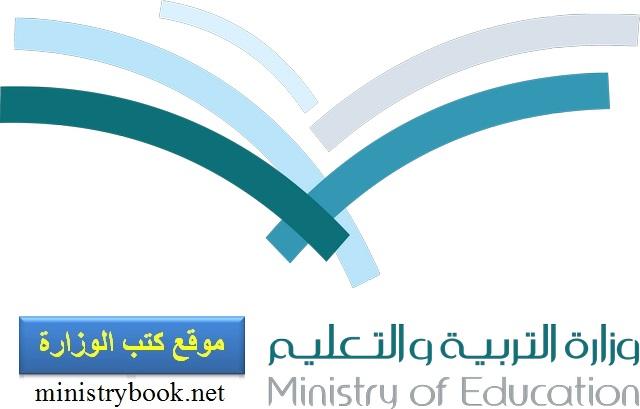 تحميل كتب وزارة التربية والتعليم السعودية pdf الجديدة