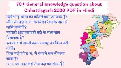 70+ GK question Complete information about Chhattisgarh PDF