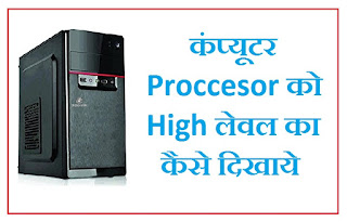 Computer Ke Low Level Ke Processor Ko High Level Ka Kaise Dikhayen