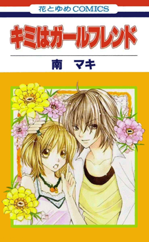 You're My Girlfriend Manga