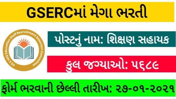 GSERC Shikshan Sahayak Recruitment 2021