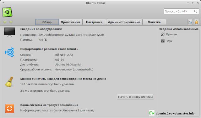 Как узнать версию Ubuntu в программе Ubuntu Tweak?