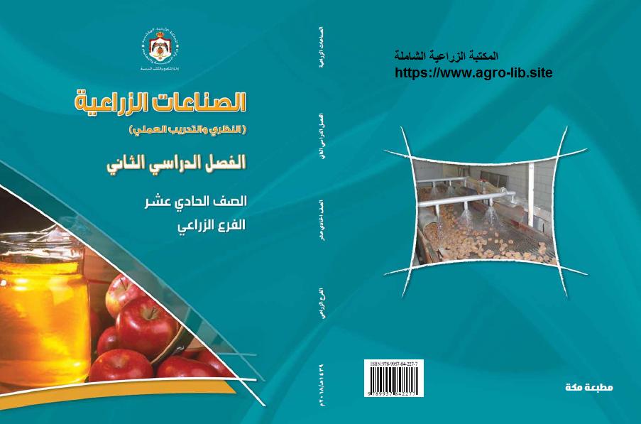 كتاب : الصناعات الزراعية : جودة الاغذية - العمليات التصنيعية الغذائية - الاضافات الغذائية