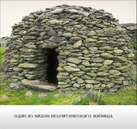 Одна из разновидностей человеческого жилья в неолите