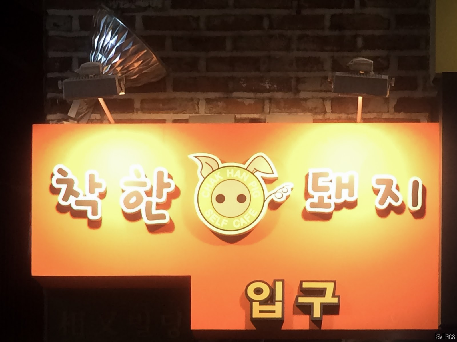 Seoul, Korea - Summer Study Abroad 2014 - Sinchon Chakhan Pig Self Cafe 착한돼지 - All You Can Eat KBBQ entrance