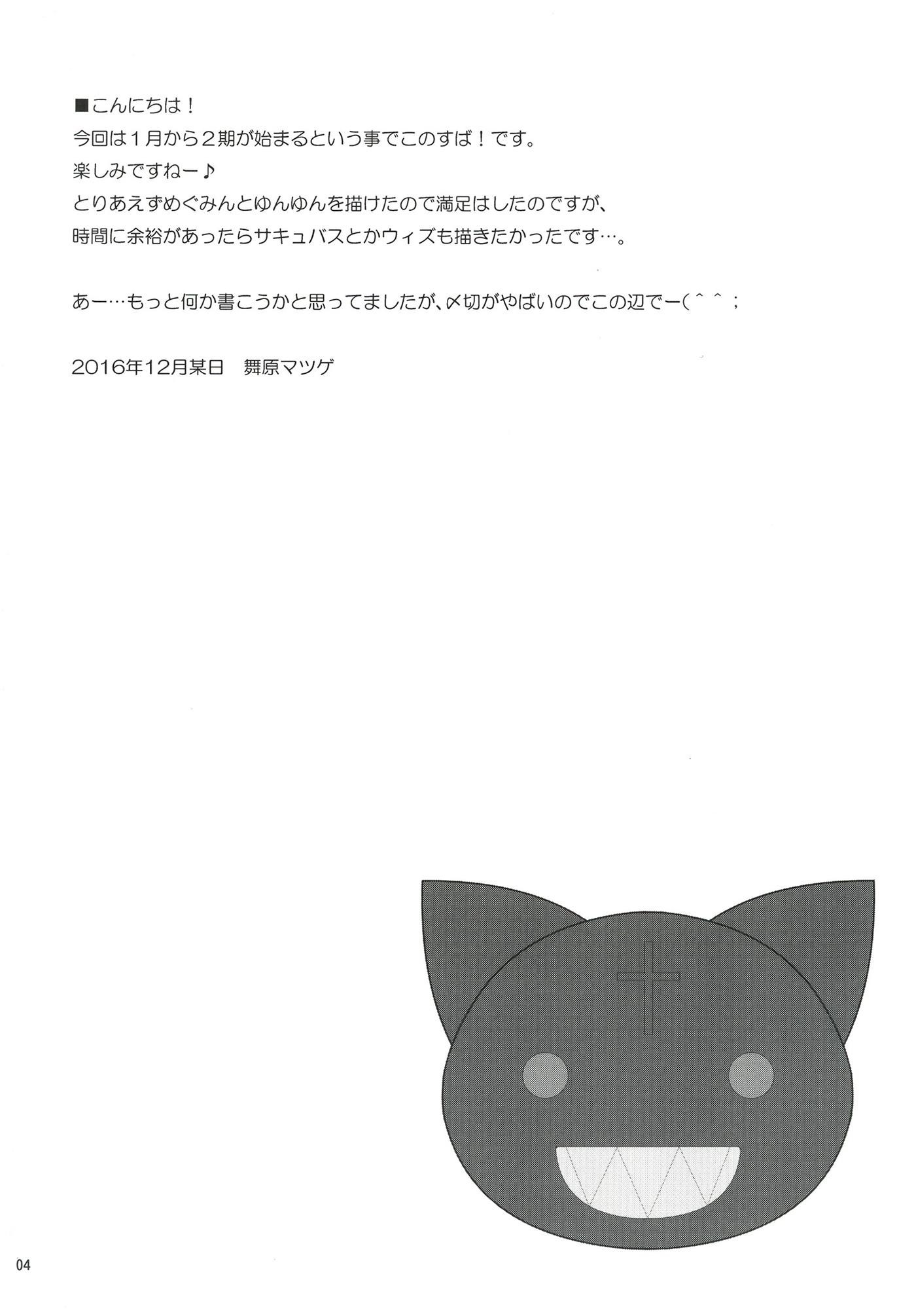 Hình ảnh H00002 in Kono Iyarashii Ekitai wa Nan desu ka