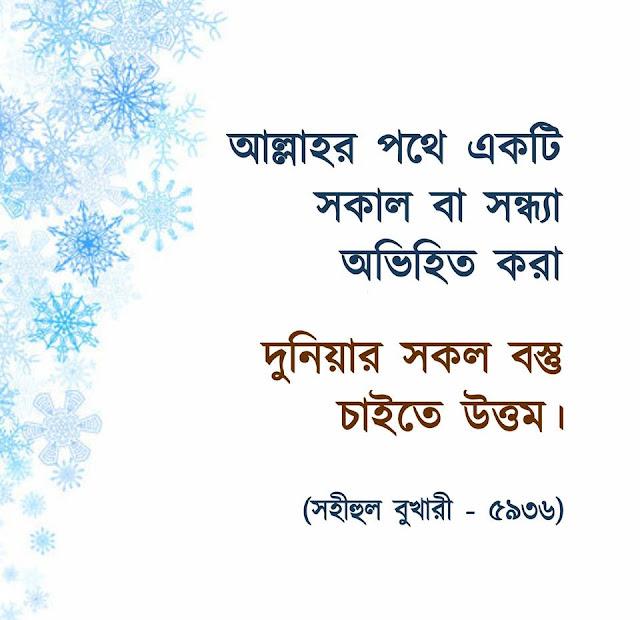 bangla islamic picture