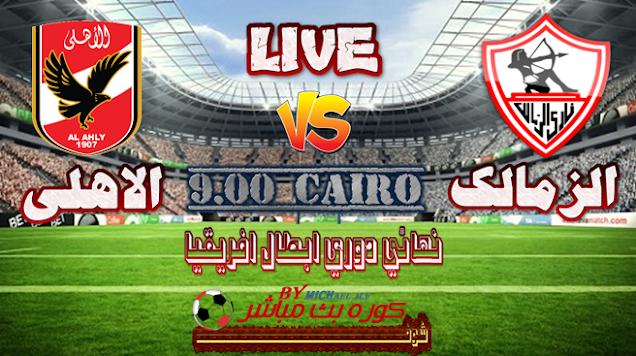 مشاهدة مباراة الأهلي والزمالك بث مباشر نهائي دورى أبطال أفريقيا