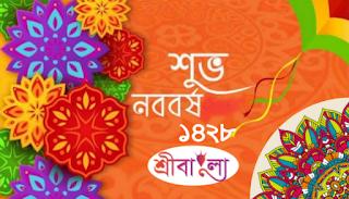 বাংলা নববর্ষে শ্রীবাংলার শুভেচ্ছা