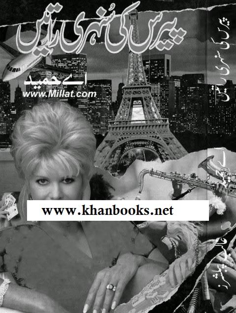 Paris-Ki-Sunehri-Raatein-By-Abdul-Hameed-pdf-download