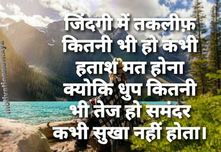 best motivational and inspirational quotes in hindi for success