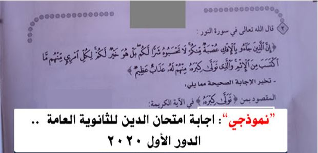 اجابة امتحان التربية الدينية للصف الثالث الثانوي بوكليت 2020 الرسمي مواد غير مضافة