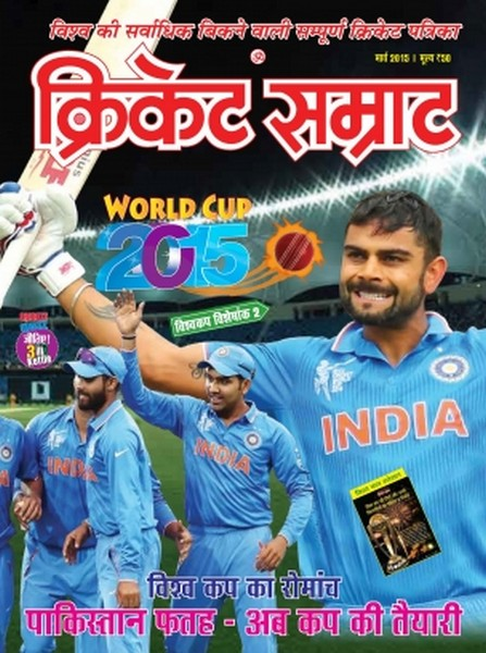 Cricket Samrat In Hindi Pdf