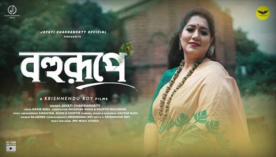 Bohurupe Lyrics by Jayati Chakraborty Janmastami Special Bengali Song
