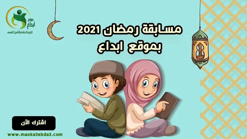 مسابقة رمضان 2021