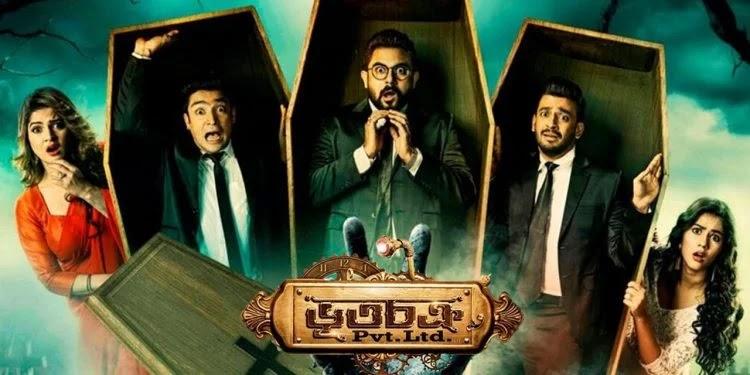 bhootchakra pvt. ltd full movie poster