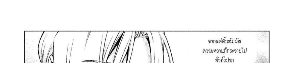 อ่านการ์ตูน Henkyou no Roukishi - Bard Loen ตอนที่ 5 หน้าที่ 73