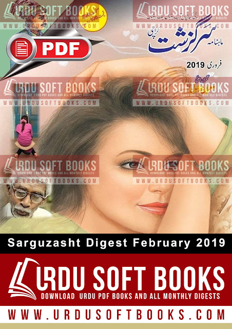 sarguzasht digest february 2019 pdf