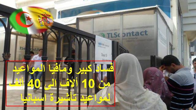 تأشيرة شنغن للجزائريين
