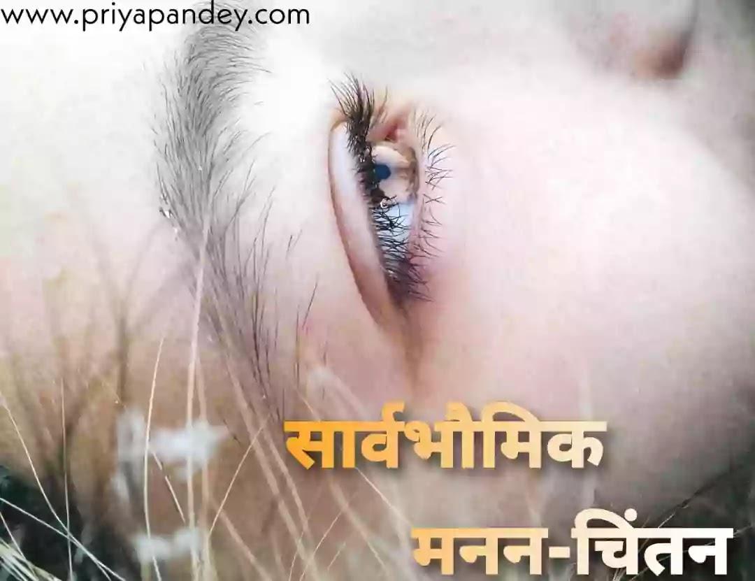 सार्वभौमिक मनन-चिंतन  Hindi Poetry Written By Priya Pandey Hindi Poem, Poetry, Quotes, कविता, Written by Priya Pandey Author and Hindi Content Writer. हिंदी कहानियां, हिंदी कविताएं, विचार, लेख
