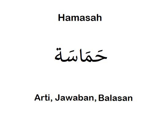Hamasah (حَمَاسَة): Arti, Jawaban, Balasan (Lengkap)