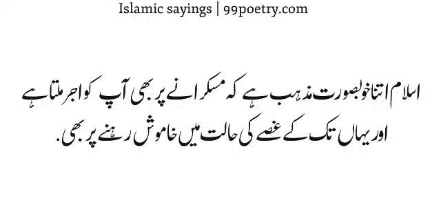 Islam Itna Khubsurat majhab hai-beautiful islam