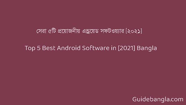 সেরা ৫টি প্রয়োজনীয় এন্ড্রয়েড সফটওয়্যার   For your Android Phone [2021]