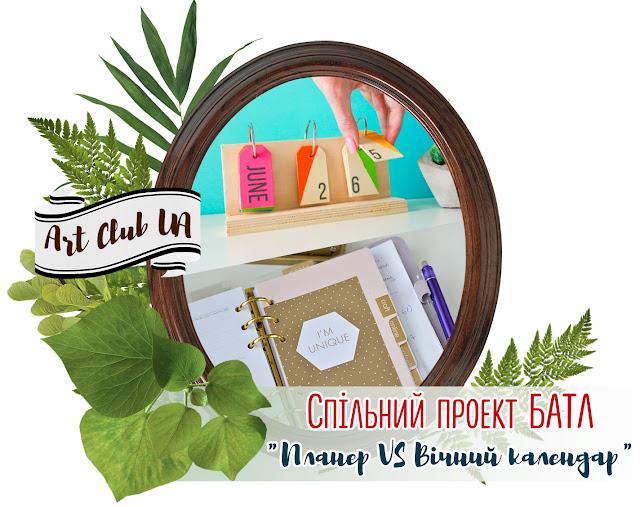 Спільний Проект БАТЛ
