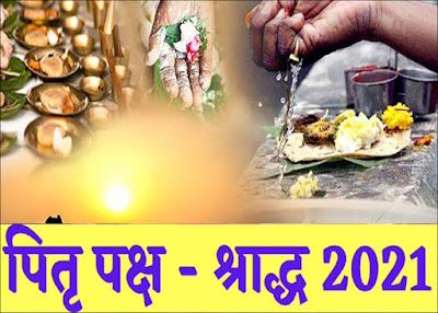 Pitru Paksha 2021 - Shradh Dates in 2021, Tithi Calendar, Start and End Date, Tarpan Vidhi
