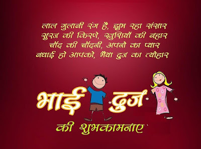 happy-bhai-dooj-2018-message-in-hindi