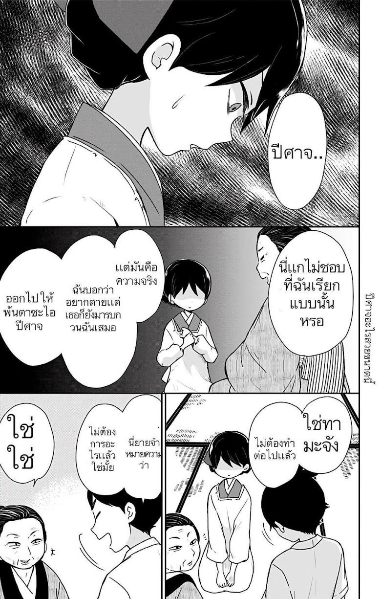 Shouwa Otome Otogibanashi - หน้า 11