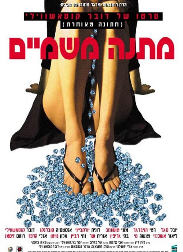 WATCH Matana MiShamayim - Gift from Above 2003 ONLINE freezone-pelisonline