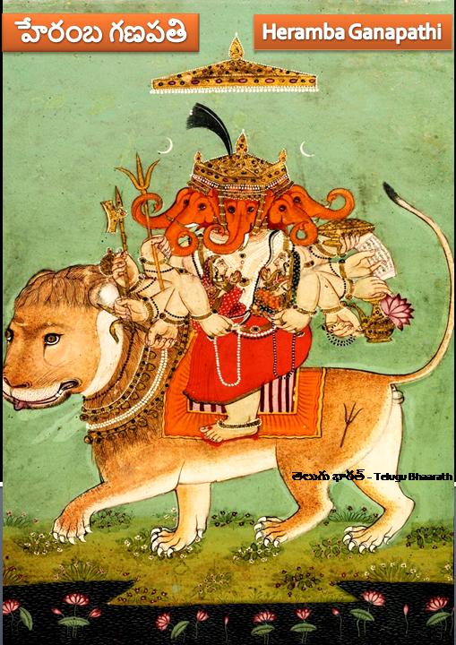 హేరంబ గణపతి - Heramba ganapathi