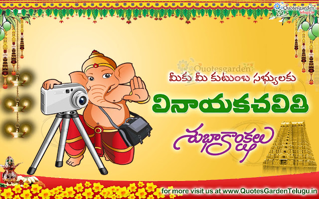 Best Telugu wishes for Vinayaka Chavithi 2018