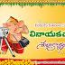 Best Telugu wishes for Vinayaka Chavithi 2018