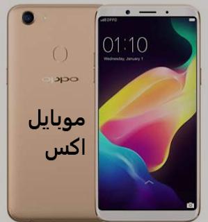 سعر هاتف اوبو اف 5 - Oppo F5 في مصر اليوم